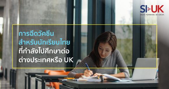 การฉีดวัคซีนสำหรับนักเรียนไทยที่กำลังไปศึกษาต่อต่างประเทศหรือ UK