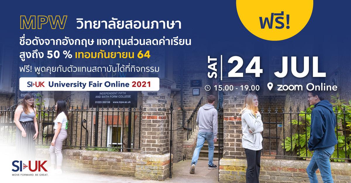 ทุน MPW Thailand International Principal scholarship 2021