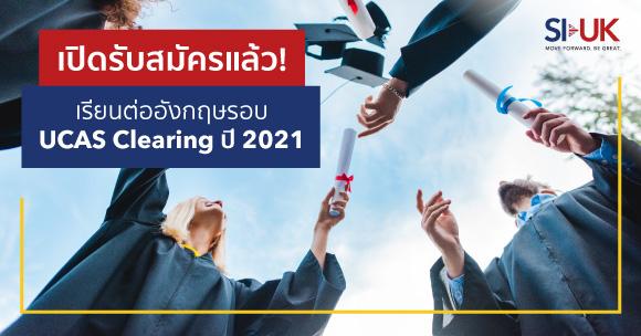 สมัครเรียนต่ออังกฤษรอบ UCAS Clearing 2021