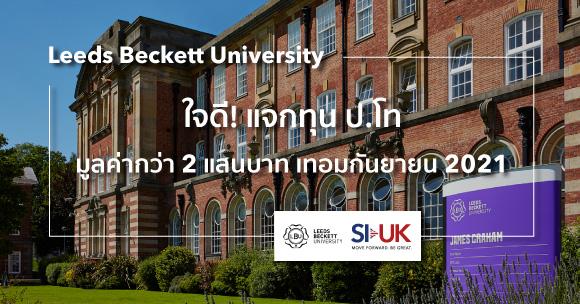 สมัครเรียนต่ออังกฤษที่ Leeds Beckett University