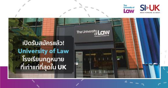 สมัครเรียนต่ออังกฤษ The University of Law