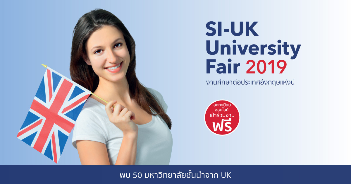 UK Unifair 2019