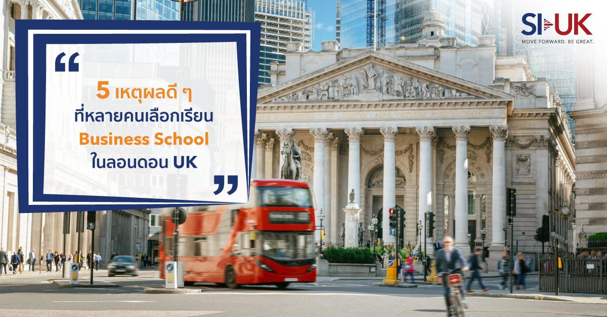 เรียนต่อ Business School ในลอนดอน UK