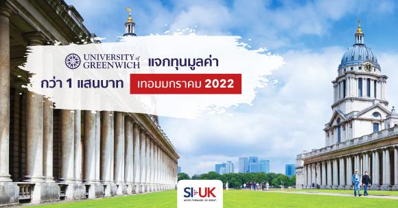 Greenwich มอบทุน 3,000 ปอนด์ เทอมมกราคม 2022