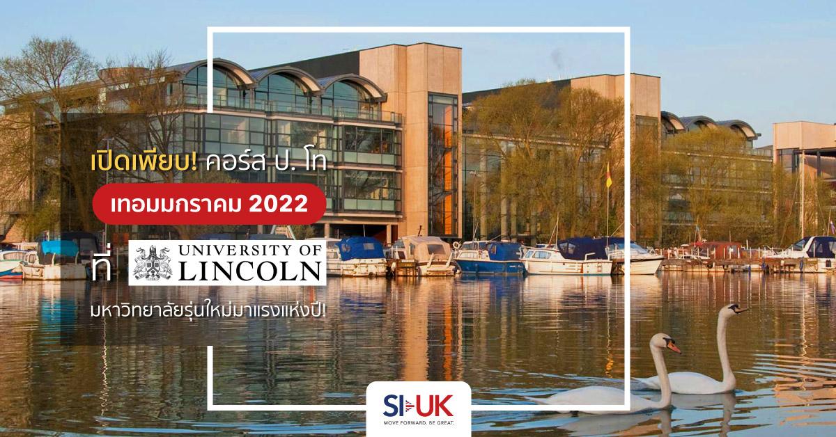 คอร์สเรียนต่ออังกฤษที่ Lincoln เทอมมกราคม 2022