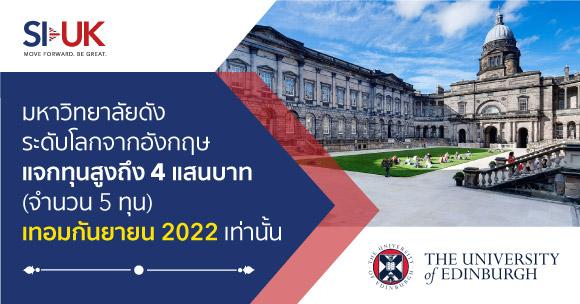 Edinburgh แจกทุน 4 แสนบาท เทอมกันยายน 2022
