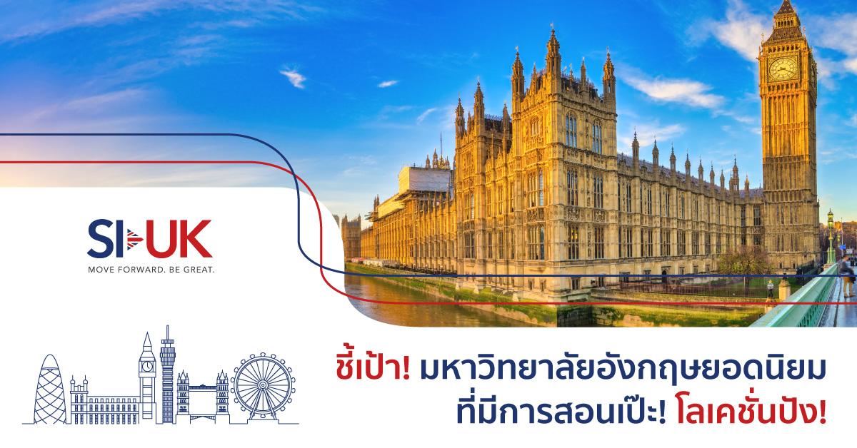 ชี้เป้า! มหาวิทยาลัยอังกฤษยอดนิยมและฮอตฮิตที่สุดในหมู่นักเรียนไทยปี 2021