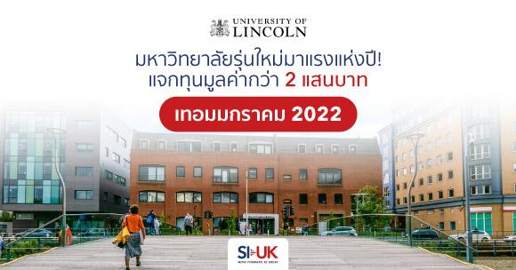 Lincoln แจกทุน 5,000 ปอนด์ เทอมมกราคม 2022