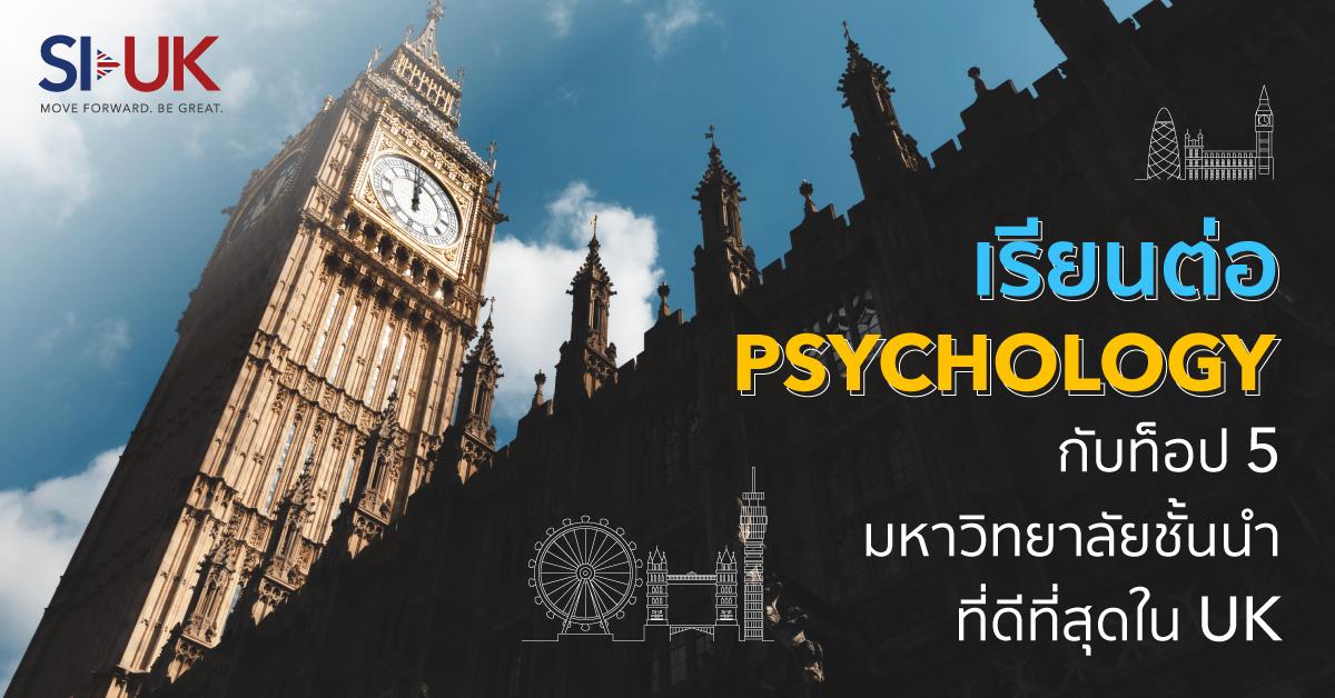 เรียนต่อสาขาจิตวิทยาที่อังกฤษ