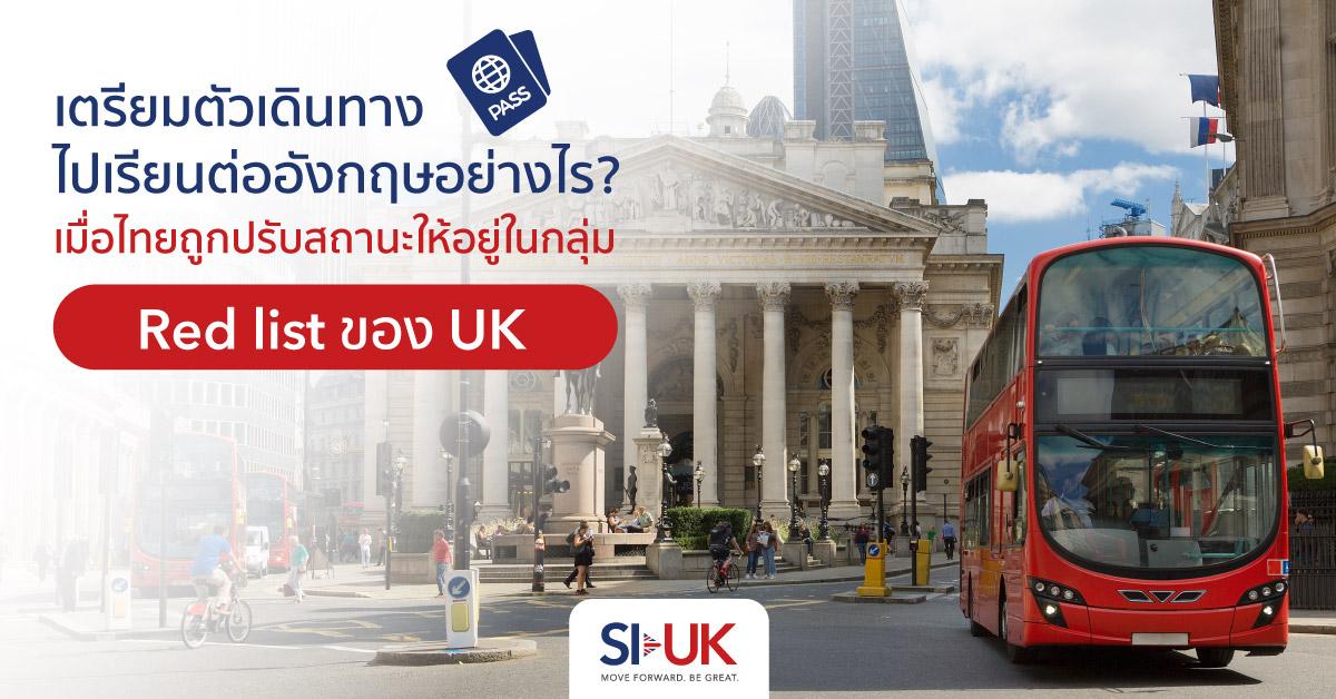 การเดินทางไปเรียนต่ออังกฤษเมื่อไทยอยู่ในลิสต์ประเทศกลุ่มสีแดง