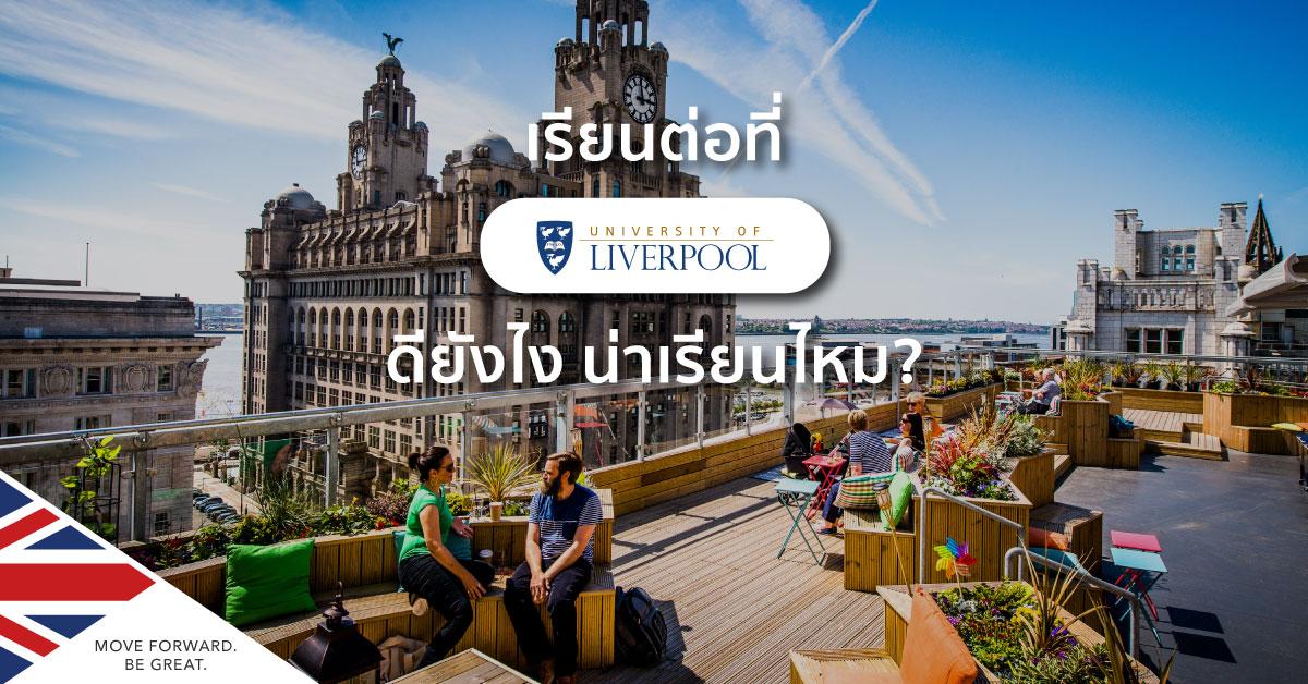 เรียนต่อที่ University of Liverpool ดียังไง น่าเรียนไหม SI-UK มีคำตอบ!