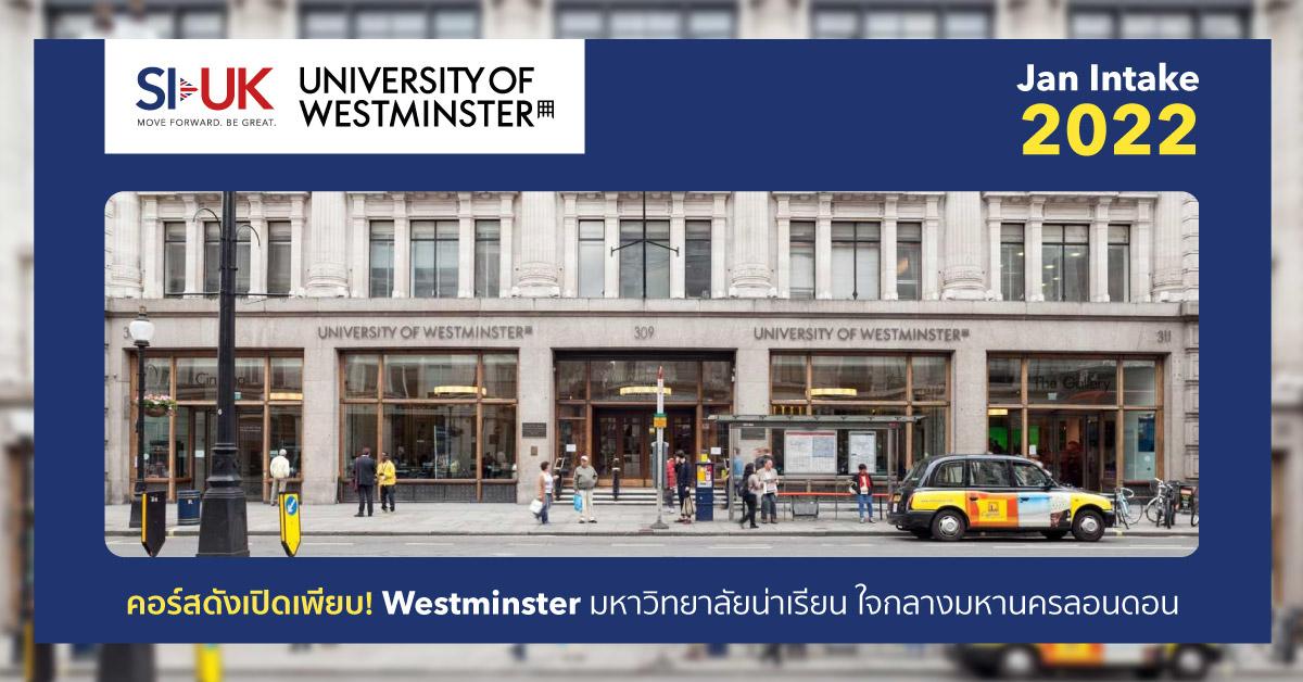 เรียนต่ออังกฤษที่ Westminster รอบมกราคม 2022