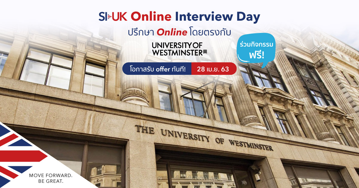สัมภาษณ์ตรงกับ University of Wesminster