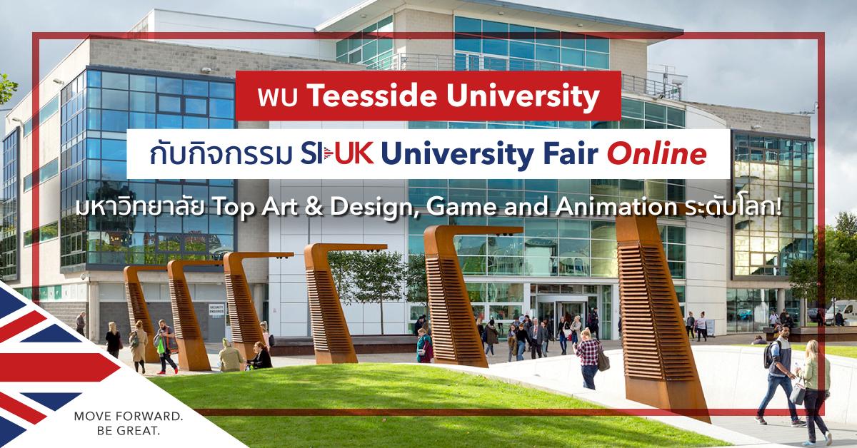 เรียนต่อ Teesside University
