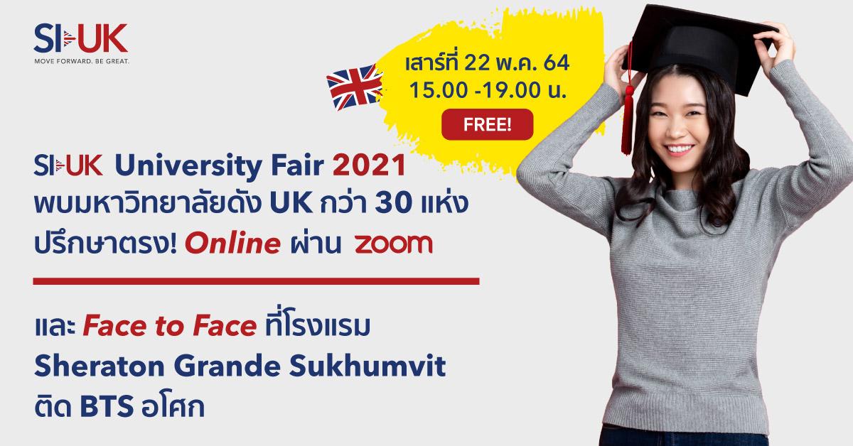 งานเรียนต่ออังกฤษ SI-UK University Fair 2021