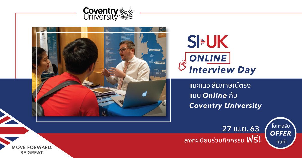 สัมภาษณ์ตรงกับ Coventry University