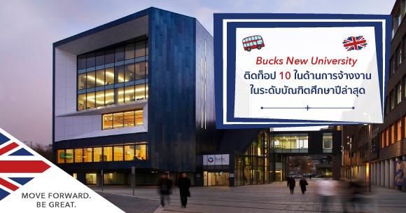 เรียนต่ออังกฤษที่  Bucks New University