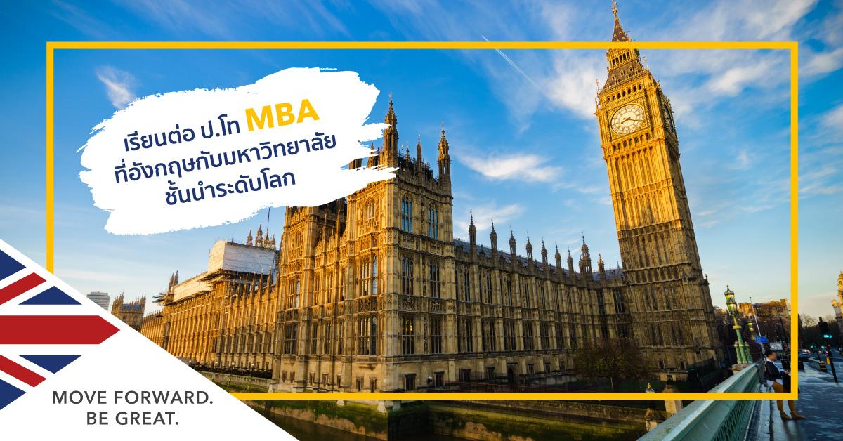เรียนต่อ MBA อังกฤษ