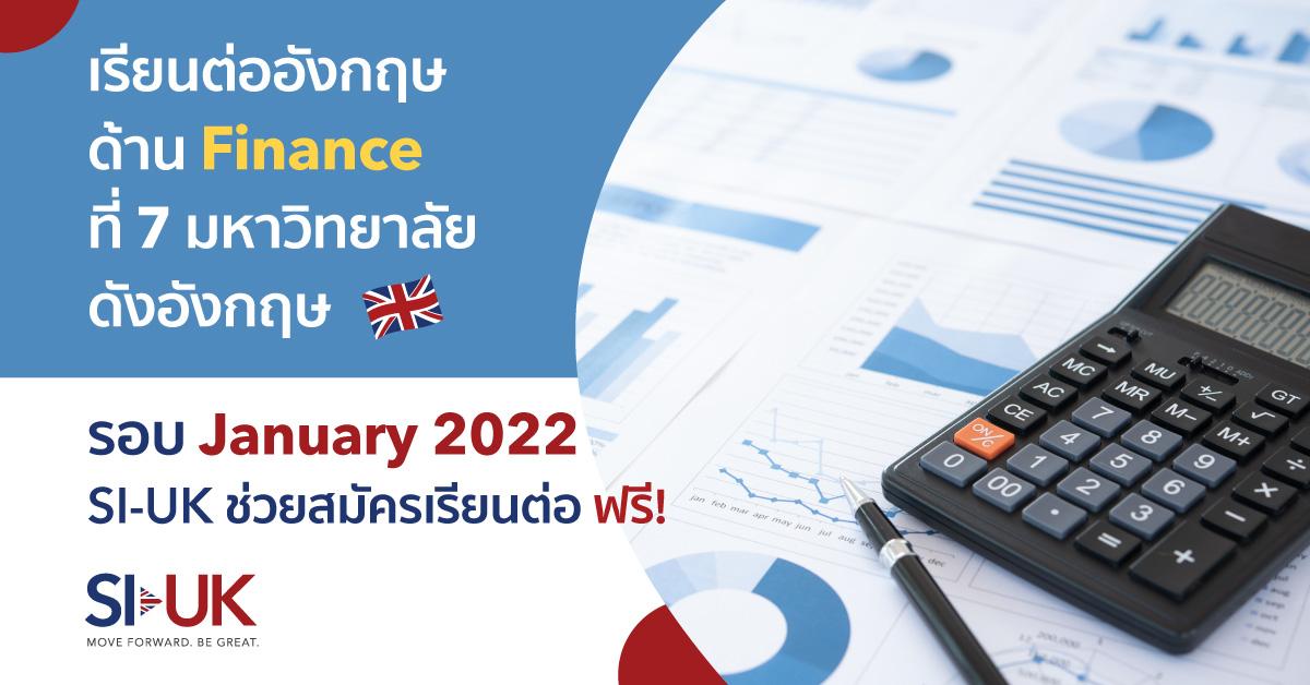 เรียนต่ออังกฤษ Finance มกราคม 2022