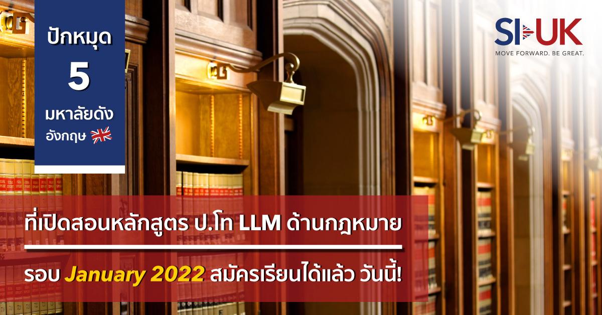 เรียนต่อ LLM รอบมกราคม 2022