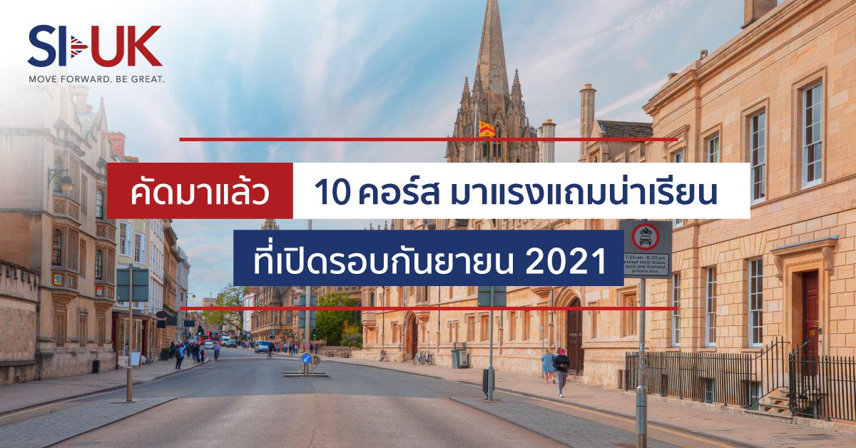 =ten courses for sep intake UK 2021