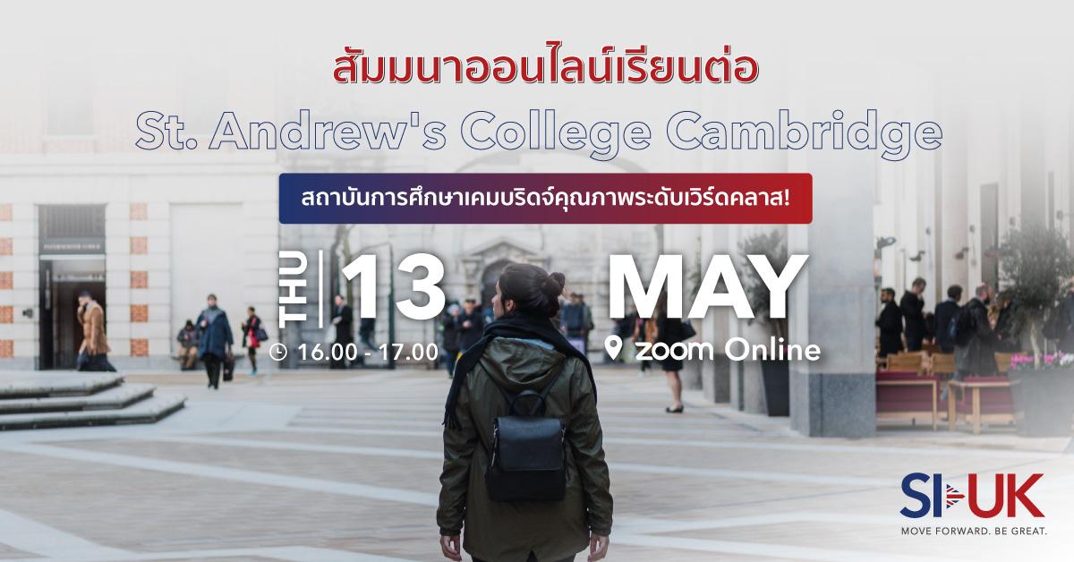 สัมมนาออนไลน์เรียนต่อที่ St. Andrews College Cambridge