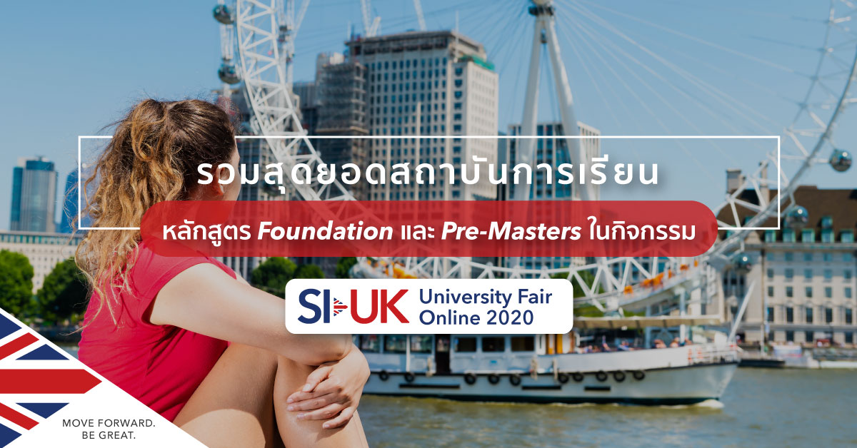 สถาบันการเรียนหลักสูตร Foundation และ Pre-Masters ใน UK