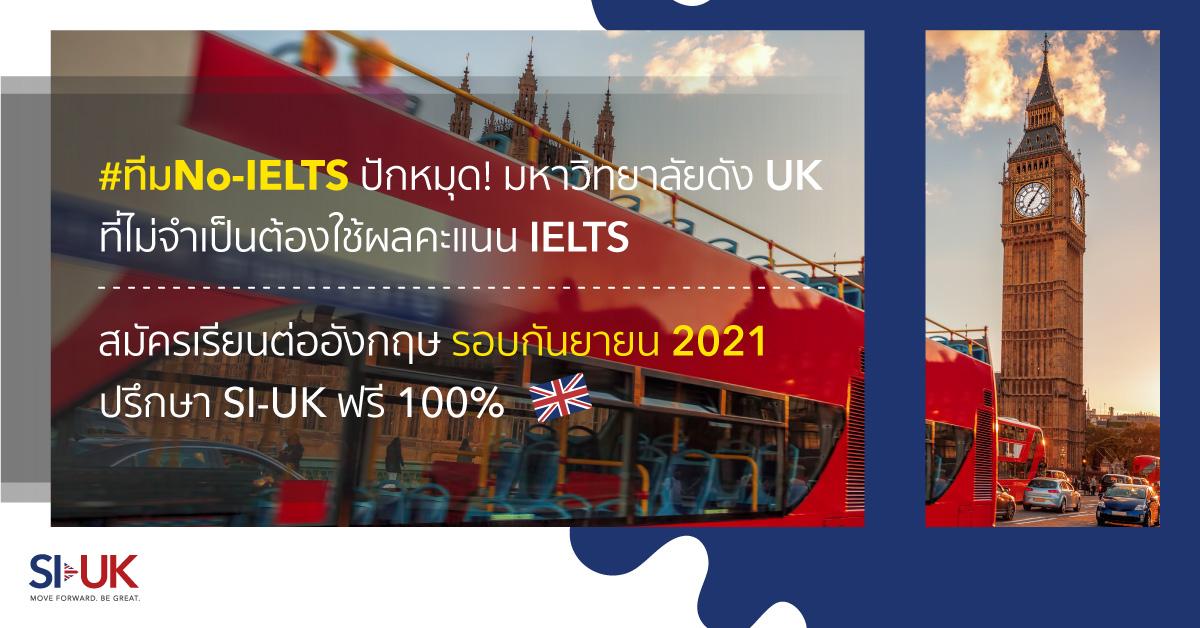 ไม่มีคะแนน IELTS ก็สมัครเรียนต่อ UK ได้ชัวร์!