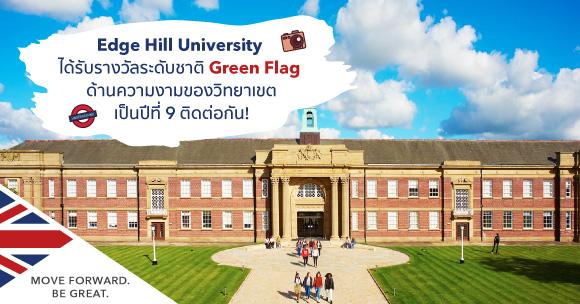 Edge Hill University ได้รับรางวัลระดับชาติ Green Flag ด้านความงามของวิทยาเขต