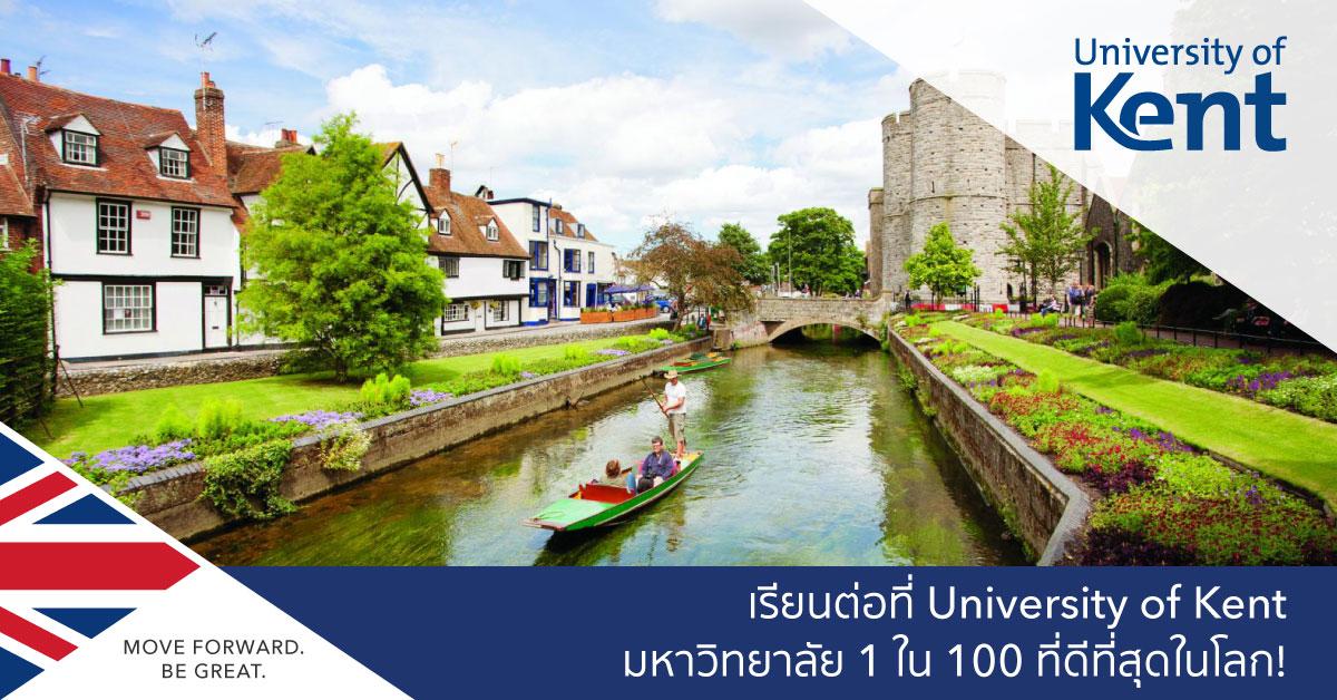เรียนต่ออังกฤษ University of Kent