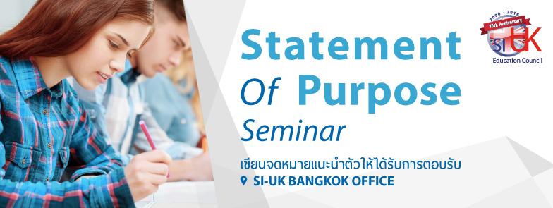 Statement of Purpose Seminar