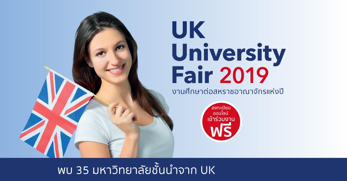 UK University fair 2019