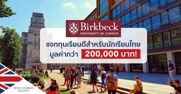 เรียนต่อที่ Birkbeck, University of London