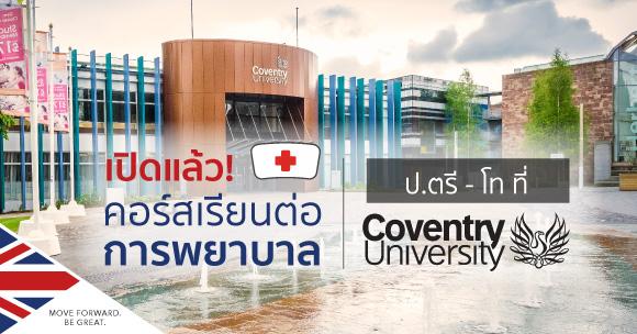 เรียนต่อการพยาบาล ป.ตรี - โท ที่ Coventry