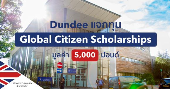 เรียนต่อที่ University of Dundee