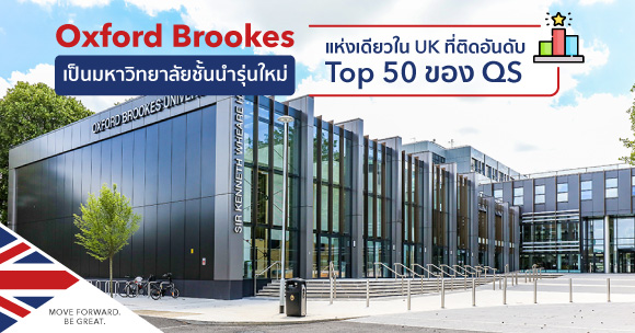 เรียนต่อ Oxford Brookes University