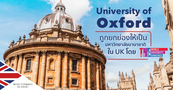 เรียนต่ออังกฤษที่มหาวิทยาลัยออกซ์ฟอร์ด