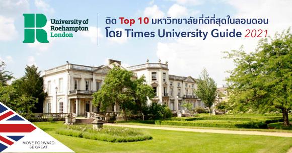 เรียนต่ออังกฤษที่ University of Roehampton