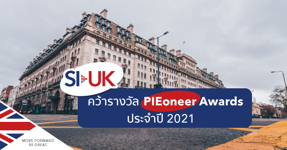 งานประกาศรางวัล PIEoneer ปี 2021