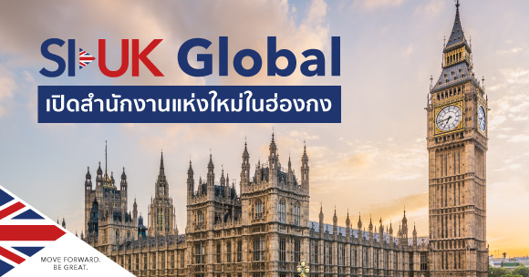 SI-UK opens new office in Hongkong