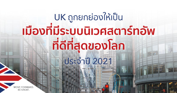 UK ถูกยกย่องให้เป็นประเทศผู้นำด้าน Fintech ปี 2021