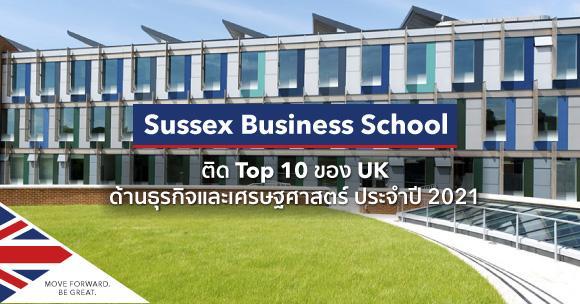 เรียนต่อ University of Sussex Business School รอบมกรา 2021