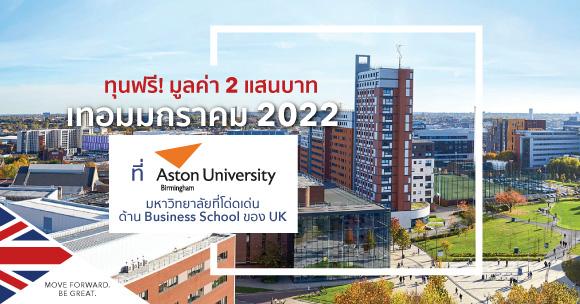 ทุน Aston University มกราคม 2022 | สมัครเรียนกับ SI-UK