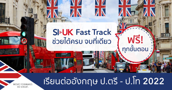 บริการ Fast track สมัครเรียนต่ออังกฤษ