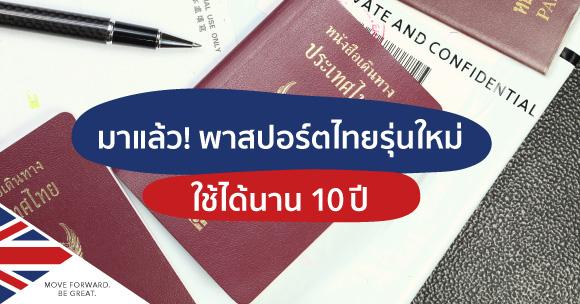 Update Thai Passport
