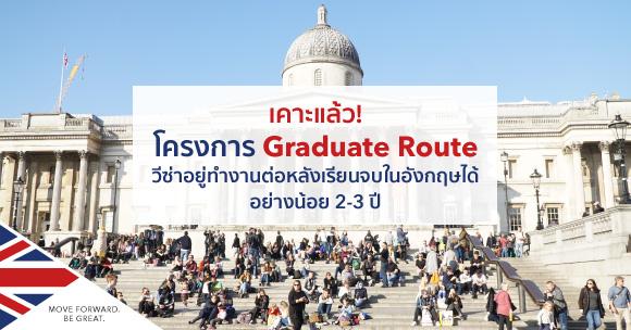 เปิดแล้ว Graduate Route วีซ่าทำงานหลังเรียนจบในอังกฤษ
