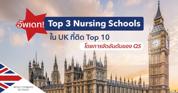 เรียนต่อที่ Top Nursing Schools in the UK