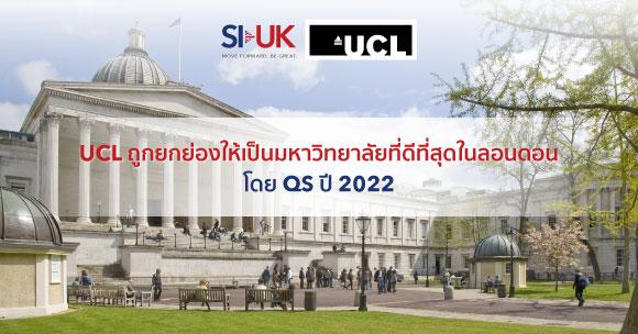 การจัดอันดับการจ้างงานบัณฑิตของ QS ปี 2022