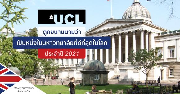 มหาวิทยาลัยอังกฤษ UCL