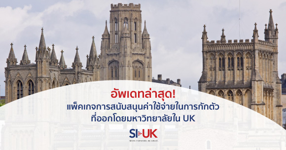 แพ็คเกจค่าใช้จ่ายสำหรับการกักตัวที่ออกโดยมหาวิทยาลัยใน UK